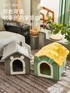 狗窩房子型冬天保暖小型犬泰迪貓窩四季通用可拆洗狗屋床寵物用品 夢幻小鎮