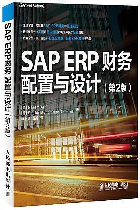 簡體書-十日到貨 R3Y SAP ERP財務︰配置與設計(第2版) 作者: (德)阿裏夫 出版社:人民