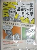 【書寶二手書T7/地理_B8Z】上一堂最好玩的日本學-政大超人氣通識課從漫畫看日本_蔡增家