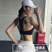 美背運動內衣防震聚攏跑步健身文胸力量背心瑜伽bra收副乳夏『韓女王』