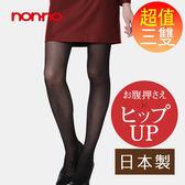 non-no儂儂褲襪 (3雙)日本進口束腹提臀褲襪-13090