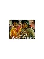 二手書博民逛書店 《侯立仁七十回顧專輯》 R2Y ISBN:9860178194│臺南市立文化中心