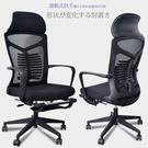 電腦椅/辦公椅/腳靠/午休 凱堡 文森高機能腳靠電腦椅【A27893】