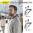 Jabra Elite 65e 降噪藍牙耳機公司貨