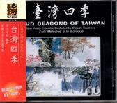 【停看聽音響唱片】【CD】台灣四季