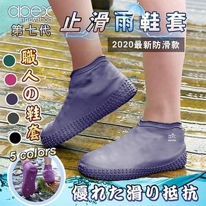 【APEX】熱銷歐美 厚度升級 真防滑 防水止滑雨鞋套-職人款神秘紫