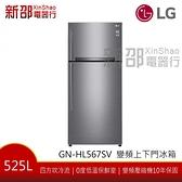 *~新家電錧~* 【LG樂金 GN-HL567SV】525L 一級效能 直驅變頻上下門冰箱 星辰銀