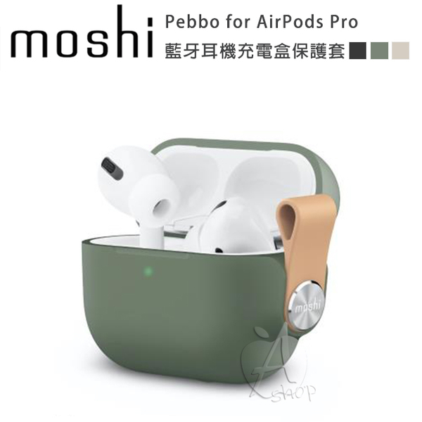 【A Shop】Moshi Pebbo for AirPods Pro 藍牙耳機充電盒保護套