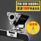 1080P台式電腦直播攝像頭帶麥克風USB免驅動高清網課視頻一體機筆記本通用 樂活生活館