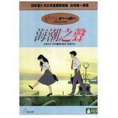 海潮之聲 DVD【宮崎駿 吉卜力動畫限時7折】(OS小舖)