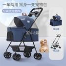 寵物推車 輕便可折疊車包分離多用款四輪萬向狗狗推車貓狗外出通用寵物推車