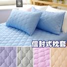 保潔枕頭套(1入) - 五色選擇【3層抗污 加厚鋪棉 可機洗】台灣製