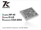 KAMERA 佳美能 Fujifilm NP-40 NP40 Pentax D-Li8 CGA-S002 BENQ E605 X710鋰電池