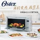 新品上市優惠【美國Oster】微電腦42L法式雙門烤箱 送 BBQ陶瓷電烤盤
