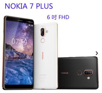 NOKIA 7 Plus 6 吋 64G 支援指紋辨識 前後三顆蔡司認證鏡頭【3G3G手機網】