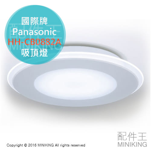 【配件王】日本代購 日本製 國際牌 AIR PANEL HH-CB0882A 天頂燈 吸頂燈 8疊 附遙控器