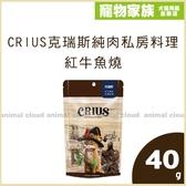 寵物家族-CRIUS 克瑞斯純肉私房料理-紅牛魚燒40g(犬貓零食)