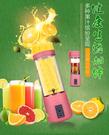 榨汁杯迷你型電動便攜式杯子榨汁機學生宿舍家用水果小型炸果汁機