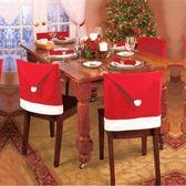 聖誕帽子椅套 椅子帽 聖誕禮物交換禮物餐廳佈置 聖誕趴【ME006】