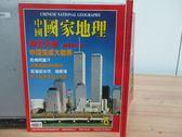 【書寶二手書T4/雜誌期刊_ZIP】中國國家地理_6~9期間_共3本合售_摩天大樓崩解與未來等