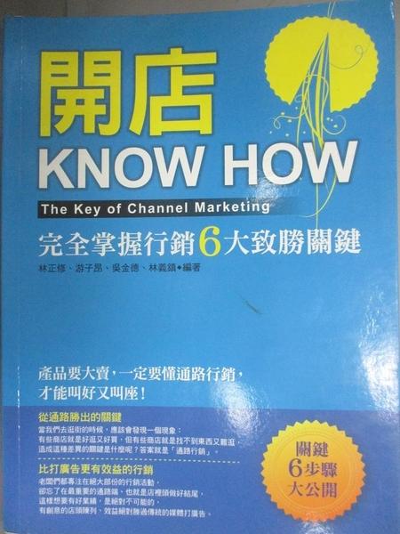 【書寶二手書T1/行銷_XED】開店KNOW HOW:完全掌握行銷六大致勝關鍵_林正修、游子昂、吳金
