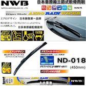 ✚久大電池❚ 日本 NWB 雨刷 ND 18吋 三節式 軟骨雨刷 原廠雨刷 豐田 本田 三菱 日產 馬自達