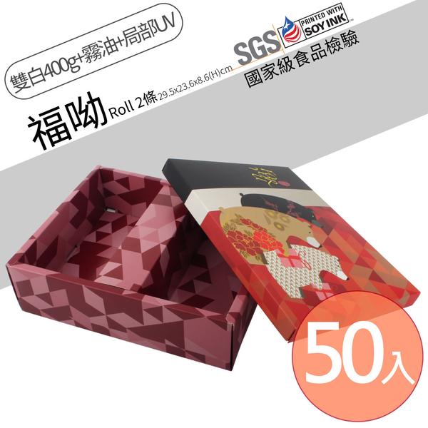 {福呦}(Roll 2條)(50個/組) 瑞士捲盒 心蛋糕 生乳捲 包裝盒 蛋糕盒