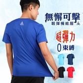 HODARLA 男女無懈可擊輕彈機能短袖T恤(台灣製 慢跑 抗UV≡體院≡