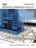 (二手書)TQC+建築及室內設計平面製圖認證指南:AtutCAD 2012