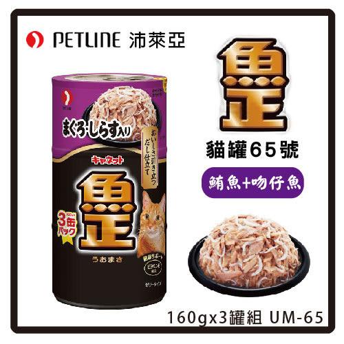 【日本直送】沛萊亞魚正 貓罐65號-鮪魚+吻仔魚160g*3罐(UM-65)-126元 可超取 (C002I34)