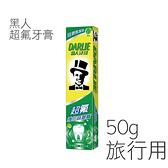 黑人 超氟牙膏 50g 旅行用 黑人牙膏 旅行牙膏【PQ 美妝】