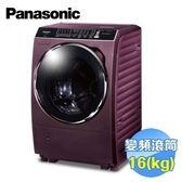 Panasonic 國際牌 滾筒式洗脫烘洗衣機 16公斤 NA-V178DDH-V(晶燦紫)