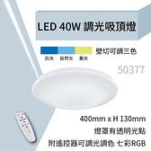 【奇亮科技】含稅 40W 調光吸頂燈 RGB彩色三色 可調光調色 附遙控器 ITE-50377