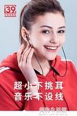 havit/海威特 I39運動耳機無線跑步單雙耳入耳頭戴式小型超長待機耳麥男女適用 美物生活館