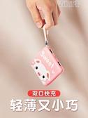 迷你行動電源韓國卡通迷你行動電源超薄便攜女超萌可愛創意大容量蘋果  全館免運