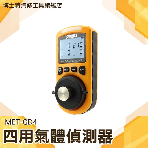 四用氣體偵測器 四種氣體濃度值 專業電錶儀錶 四用氣體偵測器 中油台塑認可 含出廠證明