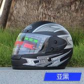 奧華 摩托車頭盔男電動車頭盔女防霧保暖全盔全覆式機車安全帽lh221『男人範』