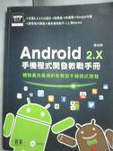 【書寶二手書T7/電腦_ZBE】Android 2.X手機程式開發教戰手冊_黃彬華