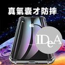 IDEA  iPhone XS Max超強氣墊防摔防撞透明 手機殼 保護殼 安全氣囊軟殼 軟殼 四角 清水套 mas