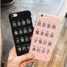 【SZ14】6s手機殼 個性文字我是美貌...
