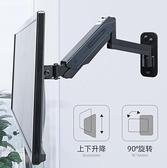 顯示器壁掛支架液晶電腦電視伸縮旋轉顯示屏掛架升降機械臂設備 果果輕時尚