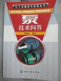 【書寶二手書T7/科學_KAW】化工設備技術問答叢書:泵技術問答(簡體書)_週國良