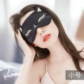 遮光透氣女睡覺舒適護眼罩個性真絲綢夏季SMY3178【VIKI菈菈】