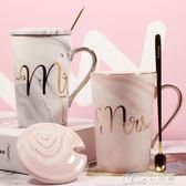 創意大理石紋男士女士杯子陶瓷馬克杯情侶咖啡杯辦公室水杯帶蓋勺 Chic七色堇