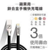 御彩 鋅合金手機充電線100 公分傳輸線iOS  蘋果手機快充線2A QC2 0 4 色可選1M