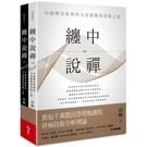 纏中說禪:中國傳奇股神的交易關鍵與致勝之道(上下兩冊)