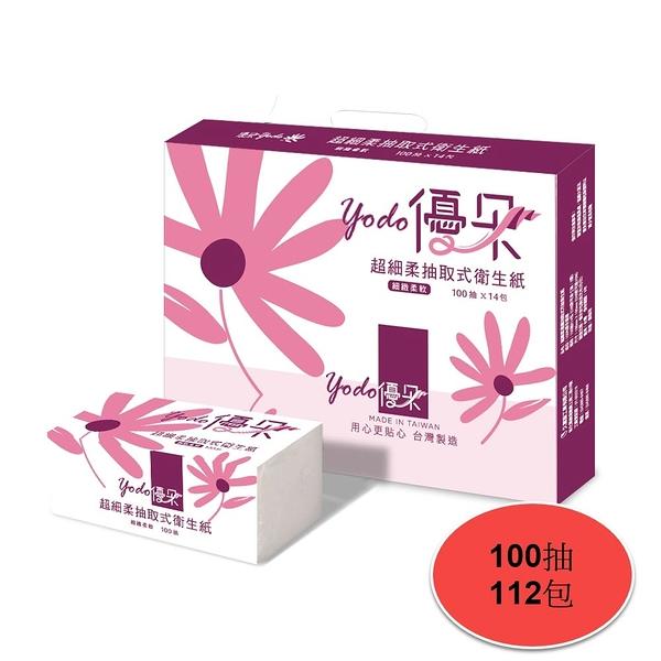 Yodo優朵超細柔抽取式花紋衛生紙100抽X112包/箱