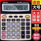 計算器語音計算器超大屏幕大按鍵財務專用辦公用品12位計算機