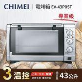 【現貨+獨家 加送三能深烤盤】CHIMEI 奇美 43公升 專業級 液脹式電烤箱 EV-43P0ST 公司貨