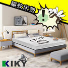 ☆全新上市☆【KIKY】17公分超厚薄墊 彈力高碳鋼│3.5尺 單人加大床墊 彈簧床墊【默默無蚊】KIKY~